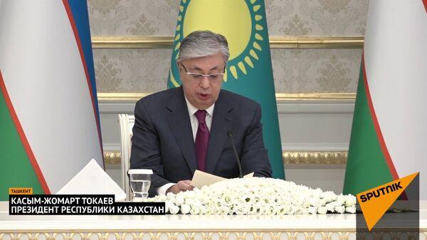 Chto Kasыm-Jomart Tokayev poobeщal Mirziyoyevu vo vremya vizita v Tashkent – video - Sputnik Oʻzbekiston
