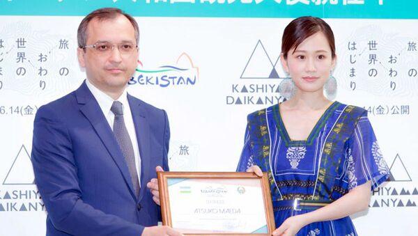 Знаменитая японская актриса Маеда Ацуко назначена почетным послом туристического бренда Узбекистана в Японии.  - Sputnik Ўзбекистон