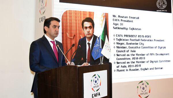 Рустам Эмомали избран новым президентом Центрально-Азиатской футбольной ассоциации (CAFA) - Sputnik Ўзбекистон