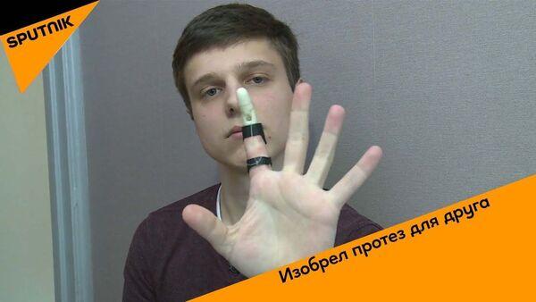 Изобрел протез для друга - Sputnik Ўзбекистон