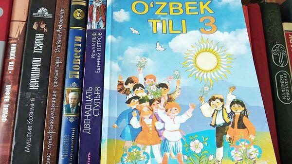Учебник узбекского языка - Sputnik Узбекистан