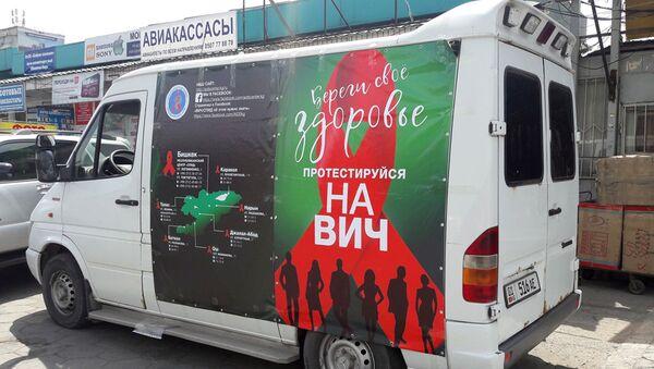 Добровольное тестирование на ВИЧ на трех крупных рынках столицы — Ошском, Орто-Сайском и Аламединском - Sputnik Ўзбекистон