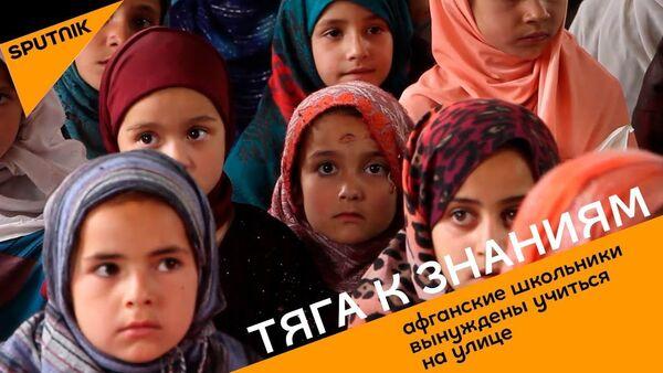 Тяга к знаниям: почему афганские школьники вынуждены учиться на улице - Sputnik Узбекистан