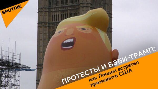 Протесты в Великобритании против визита Трампа - Sputnik Ўзбекистон