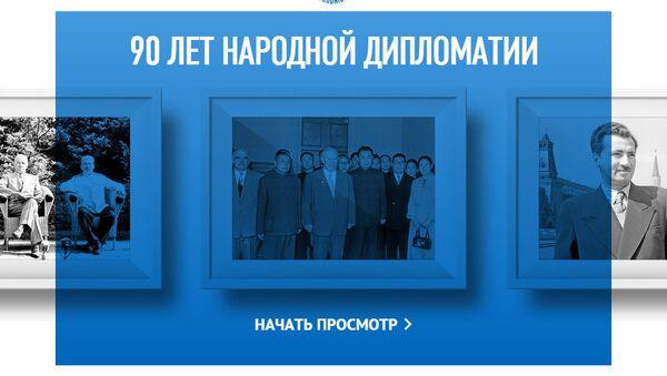 90 лет народной дипломатии: история Россотрудничества - Sputnik Узбекистан