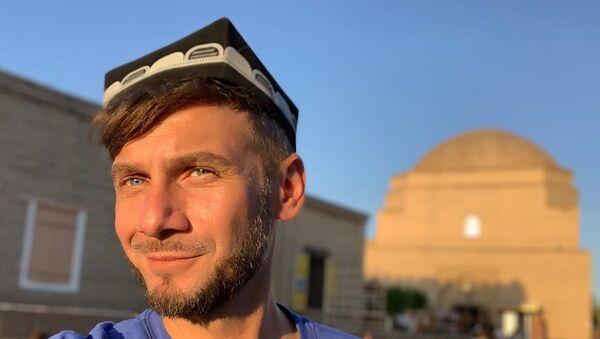 Андрей Разыграев - Sputnik Узбекистан