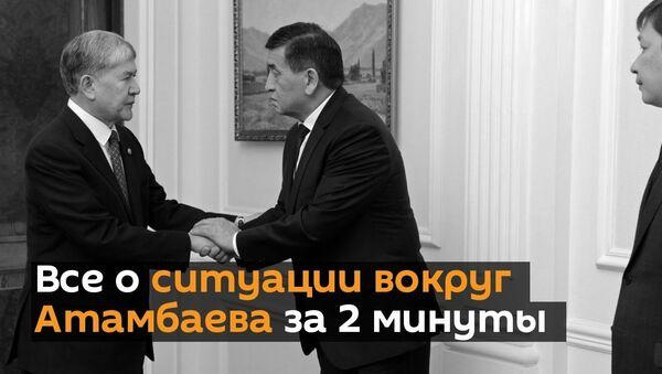 Все о ситуации вокруг Атамбаева за 2 минуты - Sputnik Узбекистан