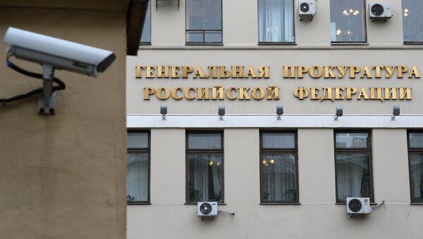 Здание Генеральной прокуратуры РФ в Москве - Sputnik Ўзбекистон