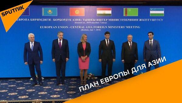 Евросоюз поможет Центральной Азии деньгами, но с одним условием – видео - Sputnik Узбекистан