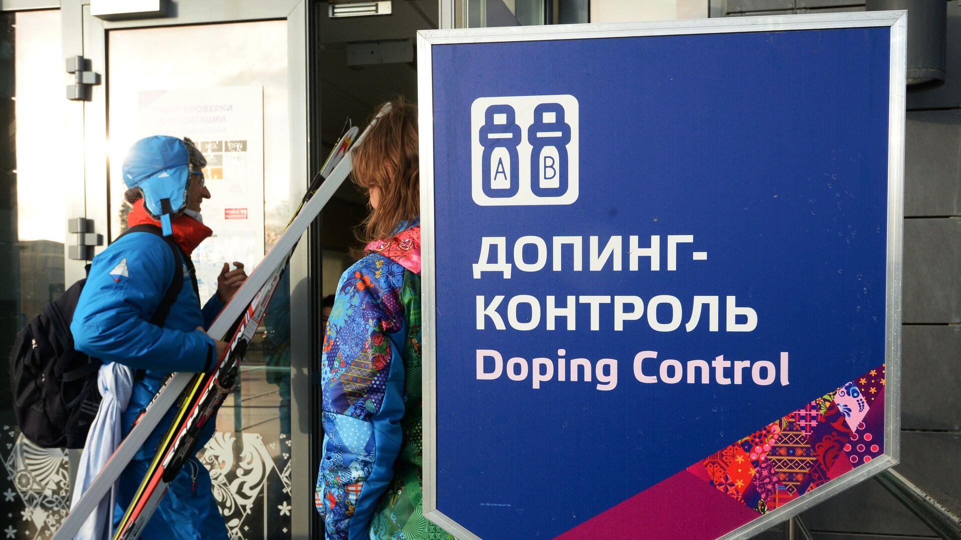 Допинг-контроль - Sputnik Узбекистан, 1920, 27.08.2021