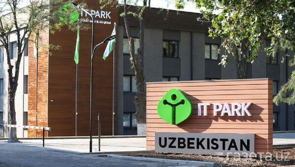 Мечтай, верь и построй это: в Ташкенте открылся первый IT-парк - Sputnik Узбекистан