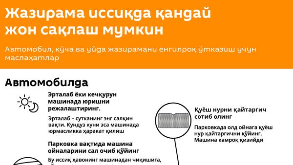 Жазирама иссиқда қандай жон сақлаш мумкин – маслаҳатлар - Sputnik Ўзбекистон