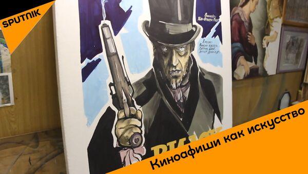Киноафиши как искусство - Sputnik Узбекистан