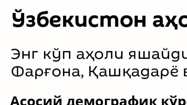 Демография узб - Sputnik Ўзбекистон