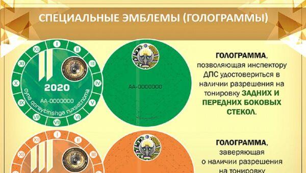 GUVD pokazalo gologrammы o razreshenii na tonirovku avtomobilya - Sputnik Oʻzbekiston