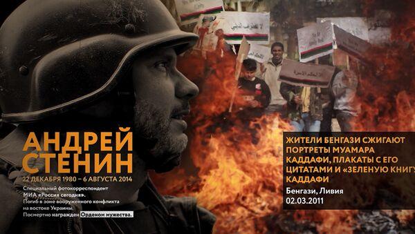 Последние кадры.  Андрей Стенин – пять лет со дня гибели - Sputnik Узбекистан