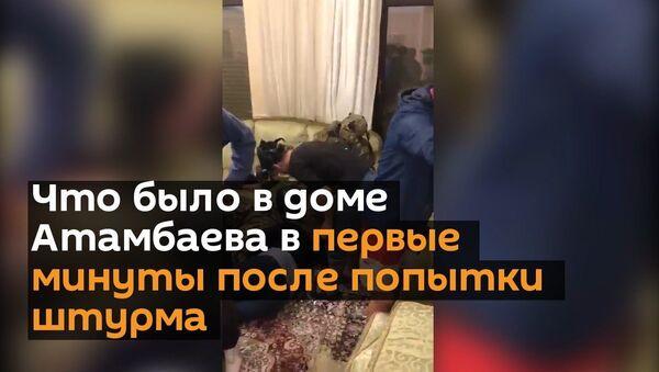 Что было в доме Атамбаева в первые минуты после попытки штурма - Sputnik Ўзбекистон