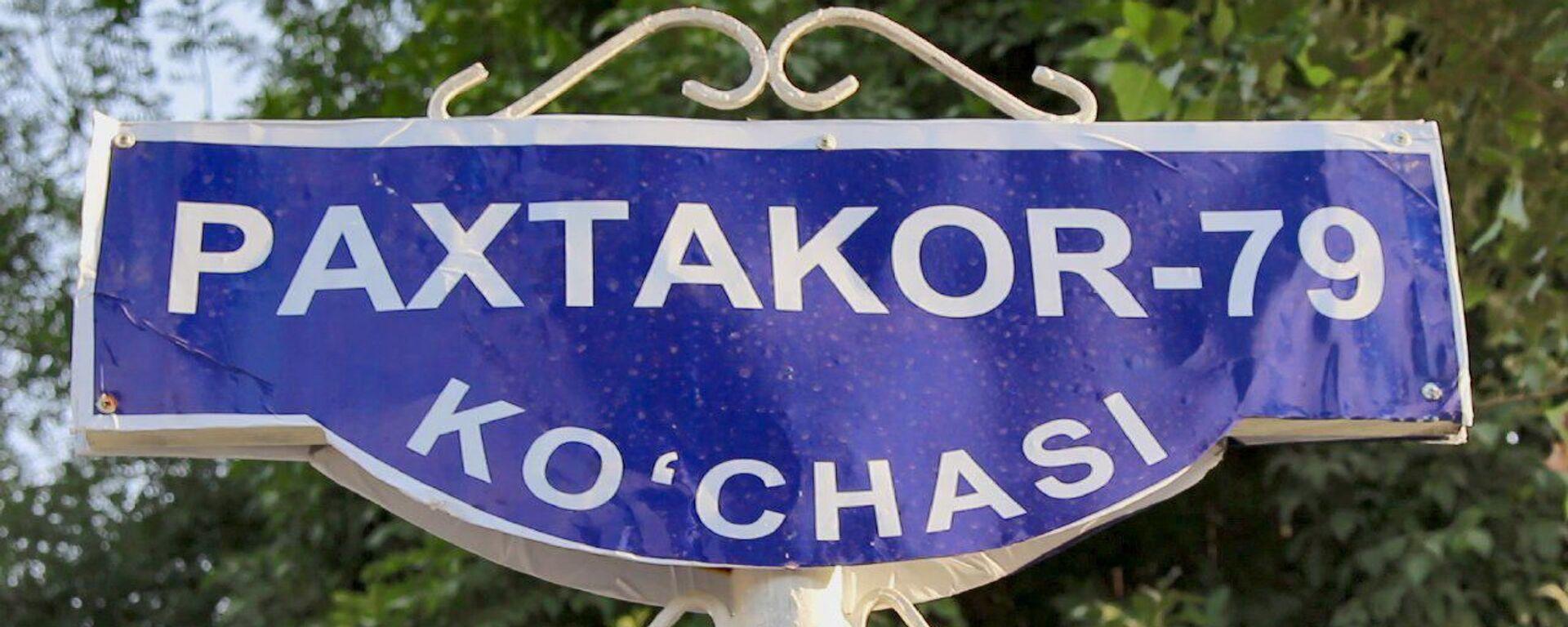 Улица Пахтакор-79 в Ташкенте - Sputnik Узбекистан, 1920, 09.08.2019