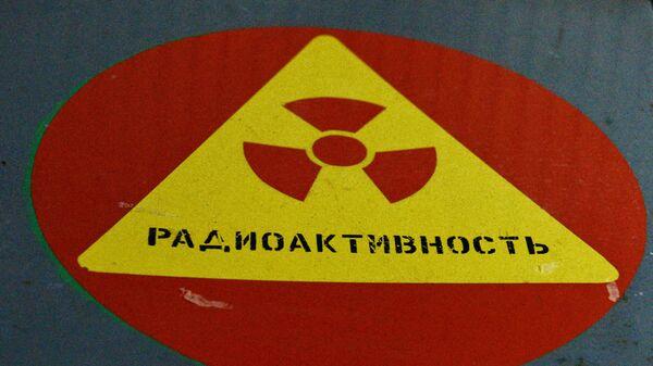 Радиоактивность - Sputnik Узбекистан
