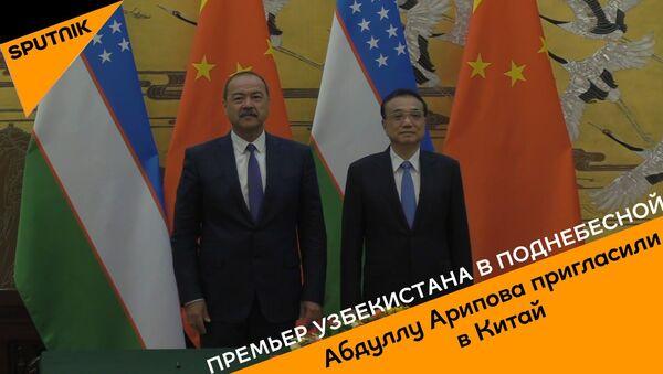 Как встречали Арипова в Пекине - Sputnik Ўзбекистон