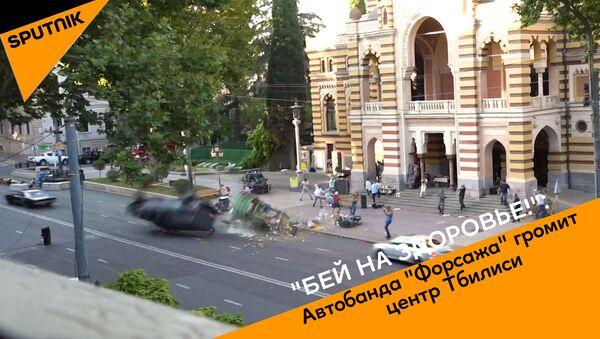 Бей на здоровье: Автобанда Форсажа громит центр Тбилиси - Sputnik Ўзбекистон