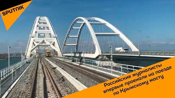 Российские журналисты впервые проехали на поезде по Крымскому мосту - Sputnik Узбекистан
