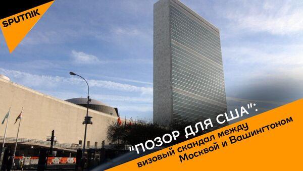 Позор для США - Sputnik Узбекистан
