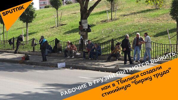 Rabochiye v Gruzii pыtayutsya vыjit: kak v Tbilisi sozdali stixiynuyu birju truda - Sputnik Oʻzbekiston