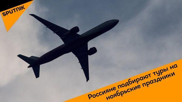 Rossiyane podbirayut turы na noyabrskiye prazdniki - Sputnik Oʻzbekiston