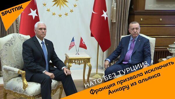 НАТО без Турции? Франция призвала исключить Анкару из альянса - Sputnik Узбекистан