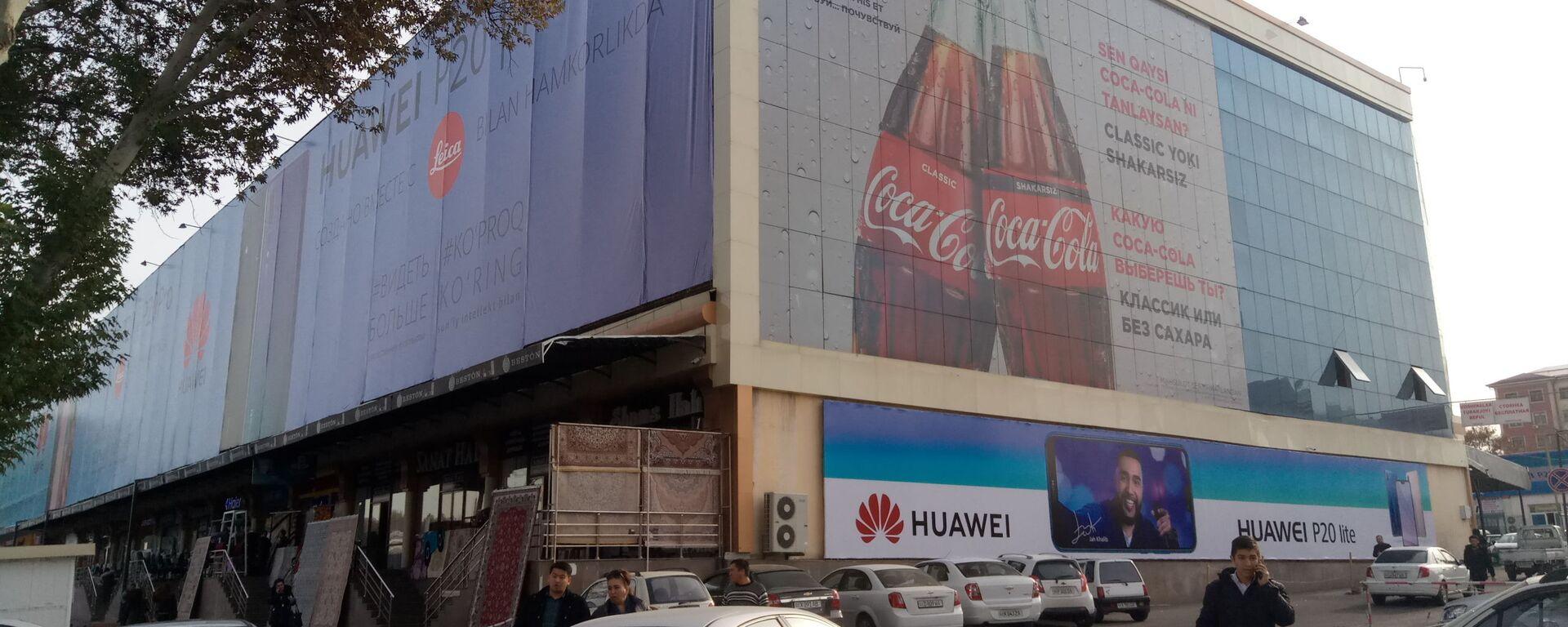 Izobrajeniye Coca-Cola na odnom iz torgovыx tsentrov v Tashkente - Sputnik Oʻzbekiston, 1920, 22.06.2020