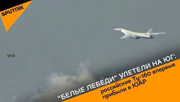 Белые лебеди улетели на юг: российские Ту-160 впервые прибыли в ЮАР - Sputnik Узбекистан