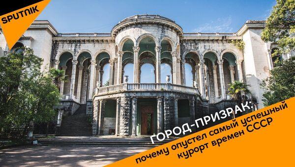 Город-призрак: почему опустел самый успешный курорт СССР - видео - Sputnik Узбекистан