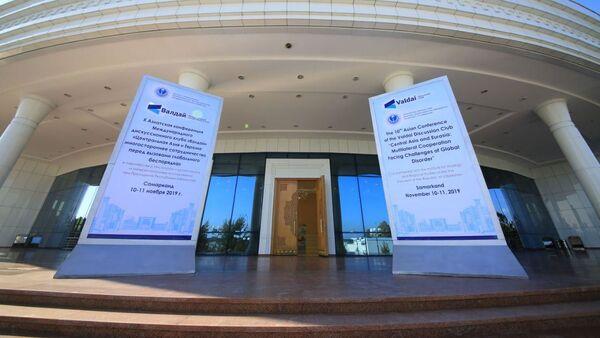XАзиатская конференция Валдайского клуба в Самарканде - Sputnik Ўзбекистон