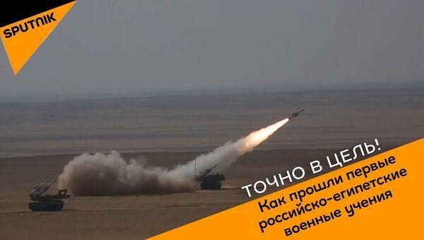 Российские зенитки разбудили фараонов. Как прошли первые российско-египетские военные учения - Sputnik Узбекистан