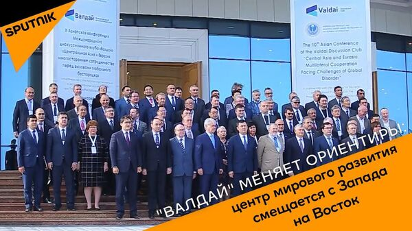 Валдай меняет ориентиры: центр мирового развития смещается с Запада на Восток - Sputnik Узбекистан