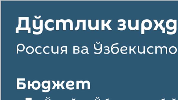 Rossiya va Oʻzbekiston harbiy hamkorligi: doʻstlik zirhdan mustahkamroq - Sputnik Oʻzbekiston