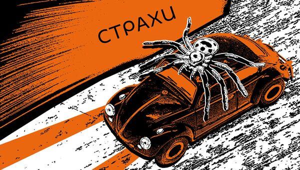 Страхи - Sputnik Узбекистан