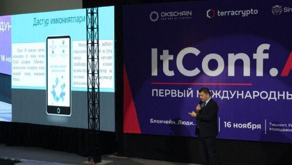 Первый международный АйТи форум в Ташкенте - Sputnik Узбекистан