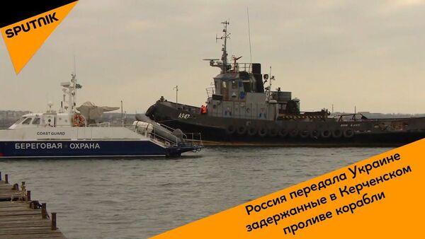 Россия передала Украине задержанные в Керченском проливе корабли - Sputnik Узбекистан