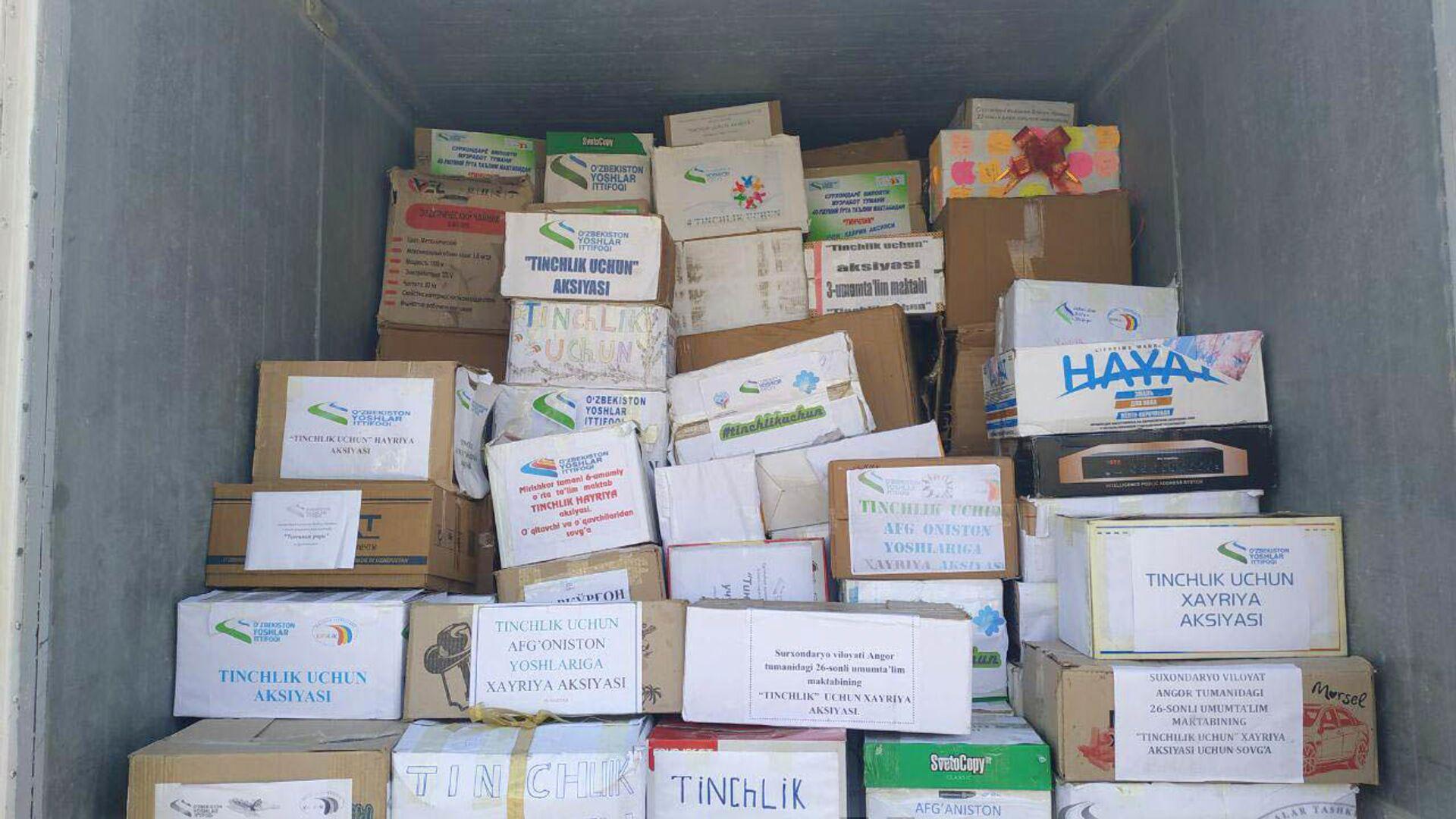 В Афганистан доставлен гуманитарный груз из Узбекистана - Sputnik Узбекистан, 1920, 27.09.2021