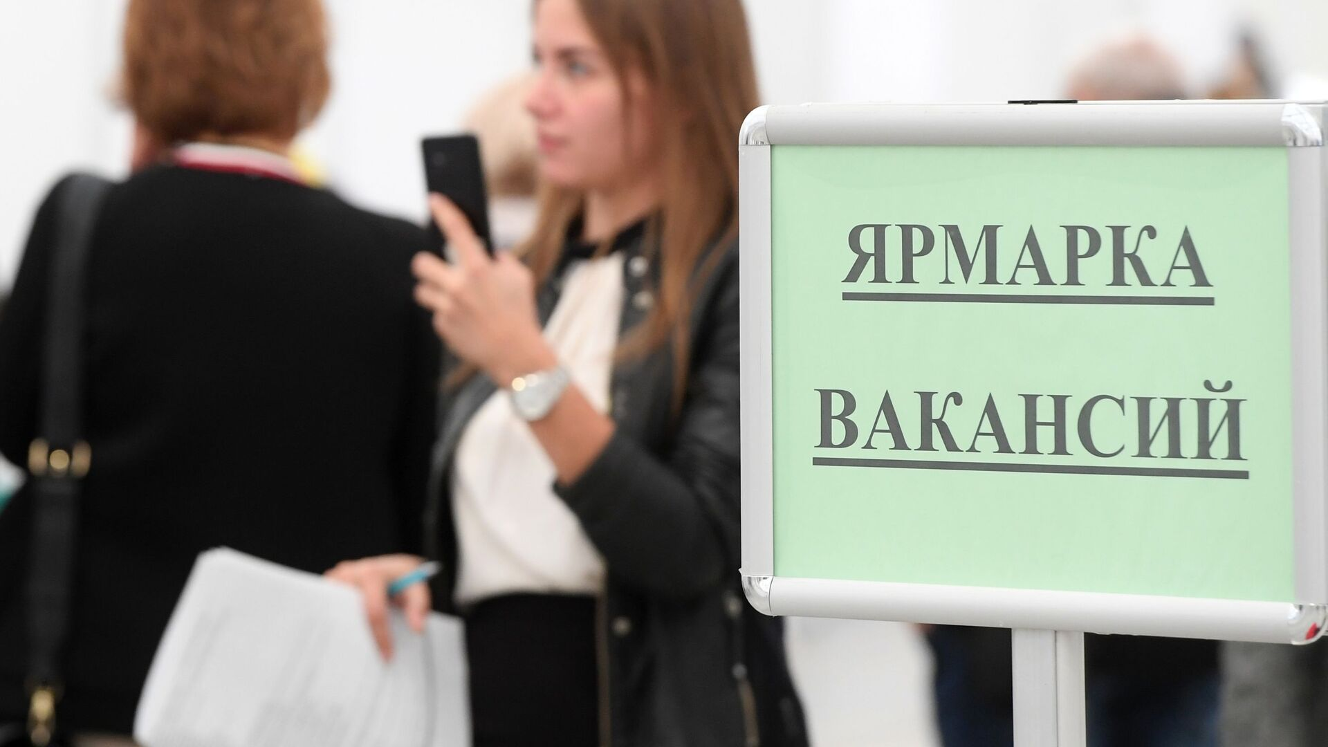 Ярмарка вакансий  - Sputnik Узбекистан, 1920, 15.06.2021