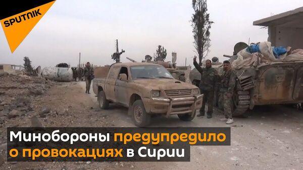 По сценарию сирийской Думы: Минобороны России предупредило о провокациях в Сирии - Sputnik Узбекистан
