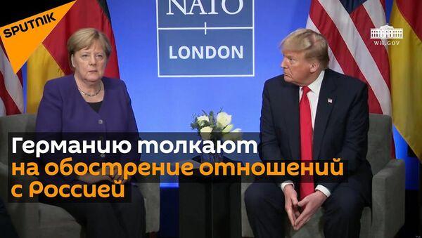 Дело Скрипалей 2.0: к чему приведет дипломатический скандал между Россией и Германией - Sputnik Ўзбекистон