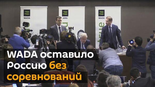Под нейтральным флагом: Россию на 4 года отстранили от соревнований - Sputnik Узбекистан