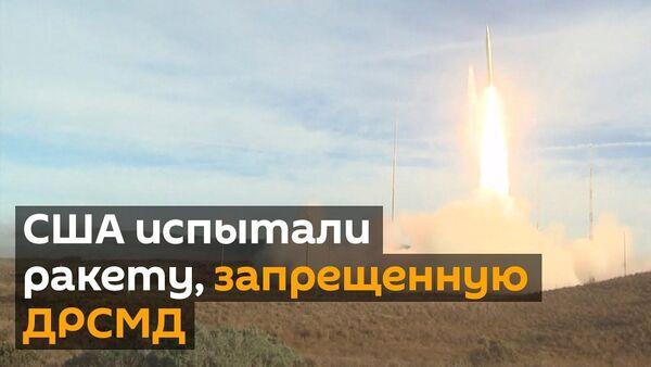 В США испытали ракету, запрещенную ДРСМД - Sputnik Ўзбекистон