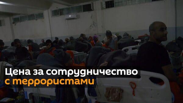 Переполненные камеры: как в сирийских тюрьмах живется пособникам ИГ* - Sputnik Ўзбекистон