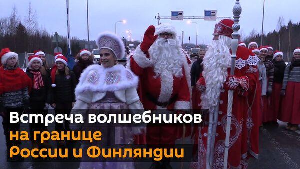 Встреча волшебников на границе России и Финляндии - Sputnik Узбекистан