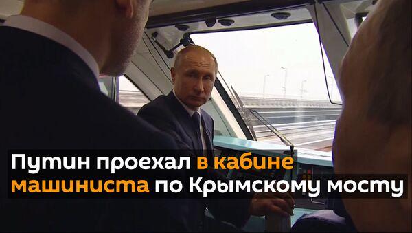 Владимир Путин дал старт железнодорожному движению по Крымскому мосту - Sputnik Узбекистан