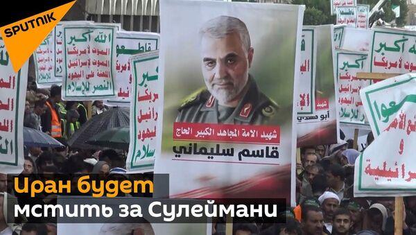 В Тегеране простились с генералом Сулеймани: народ требует мести - Sputnik Узбекистан